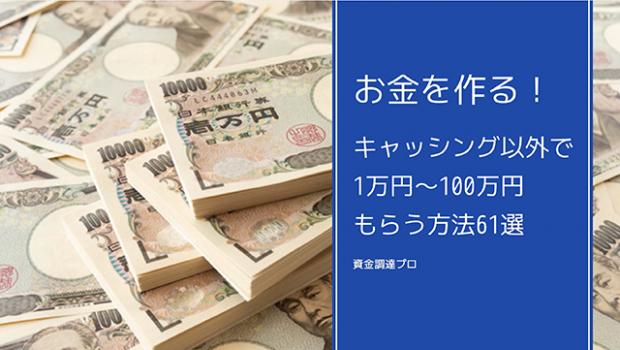 欲しい お金 が 今すぐ大金が欲しい!50万円~100万円を稼ぐ方法