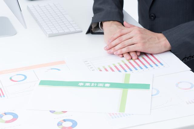 日本政策金融公庫に必要な事業計画書とは?