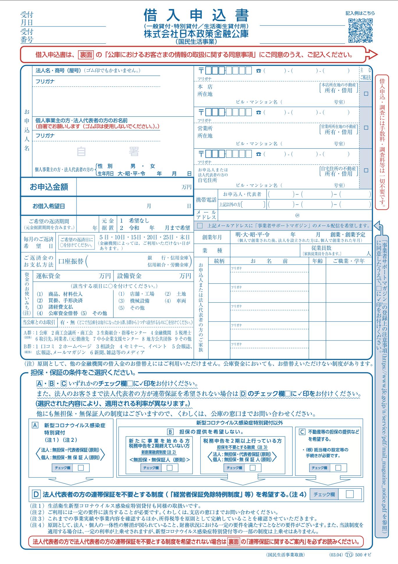 日本政策金融公庫借入申込書