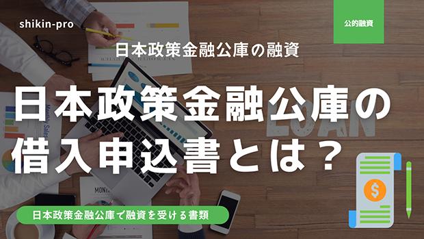 日本政策金融公庫の借入申込書