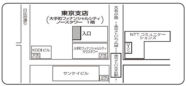 日本政策金融公庫の東京支店