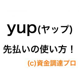 yup_ヤップ_先払い
