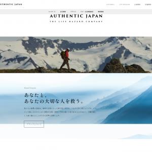 AUTHENTIC JAPAN株式会社