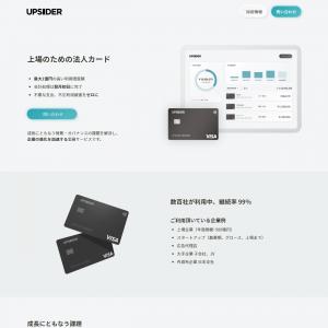 株式会社UPSIDER