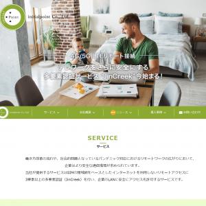 イニシャル・ポイント株式会社