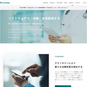 株式会社CureApp