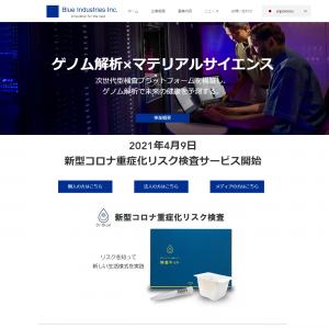 Blue Industries株式会社