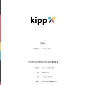 Kipp Financial Technologies株式会社