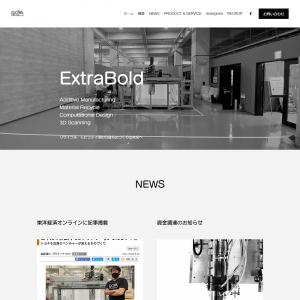 株式会社ExtraBold(エクストラボールド)