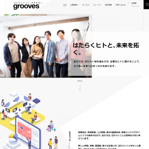 株式会社grooves(グルーヴス)