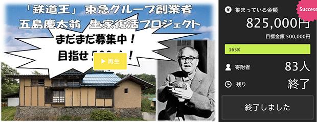 Makuake「ふるさと納税」ランキング2位