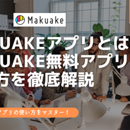 makuakeアプリとは?