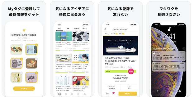 makuakeアプリ