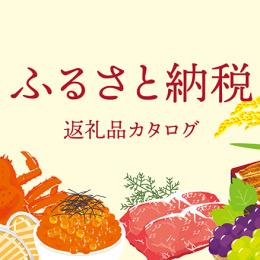 makuakeの2021年「ふるさと納税型」応援購入額ランキング1位〜5位