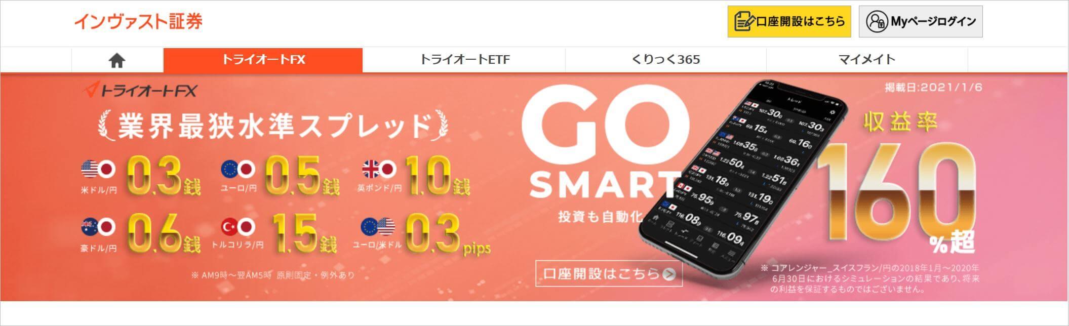 トライオートFX紹介ページのトップ画面