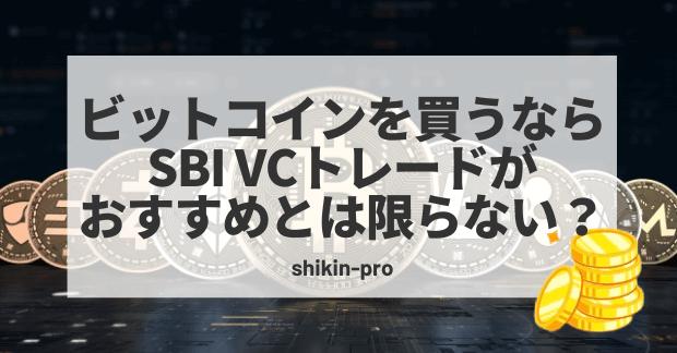 ビットコインを買うならSBI VCトレードがおすすめ!とは限らない?
