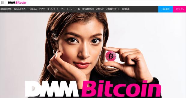 DMM Bitcoinのトップ画面