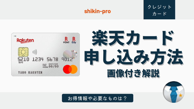 楽天カードの申し込み方法