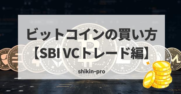 ビットコインの買い方 SBI VCトレード編