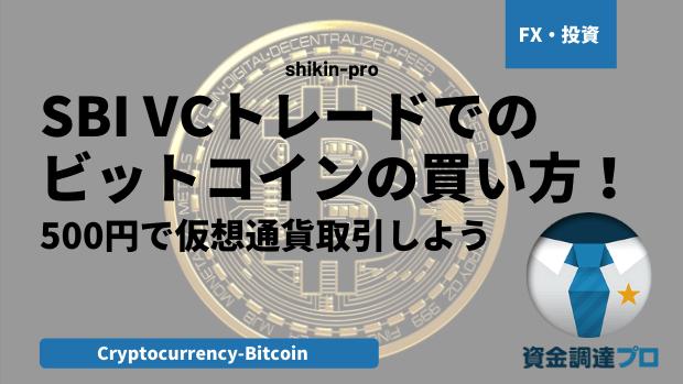 SBI VCトレード ビットコインの買い方