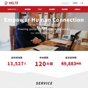 株式会社Helte(ヘルテ)