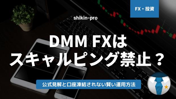 DMM FXのスキャルピング