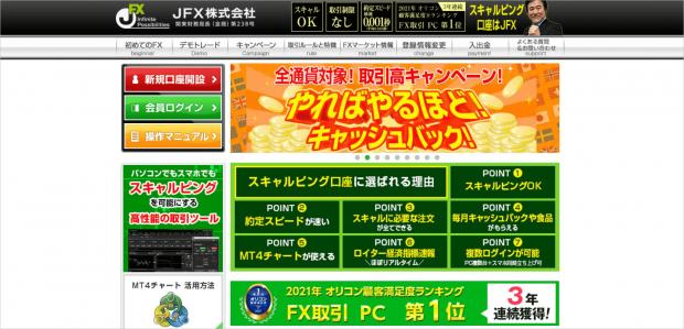 JFXのトップ画面
