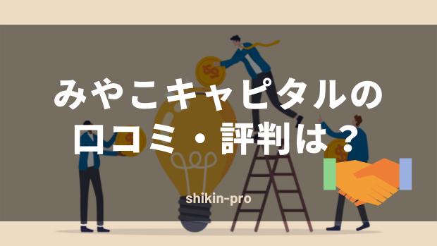 みやこキャピタルの口コミ・評判