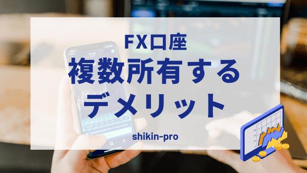 FX口座を複数所有するデメリット