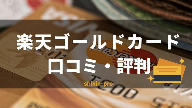 楽天ゴールドカードの口コミ・評判
