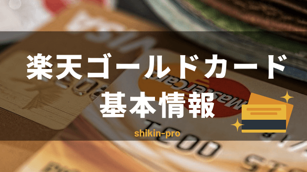 楽天ゴールドカードの基本情報