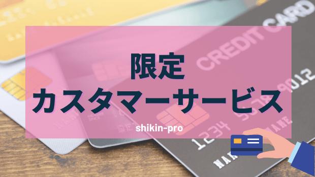 楽天PINKカード限定カスタマーサービス