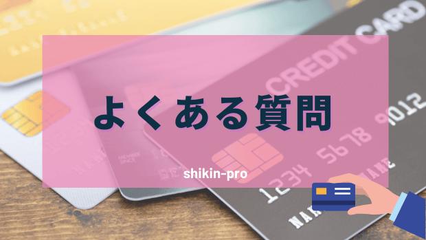 楽天PINKカードに関するよくある質問