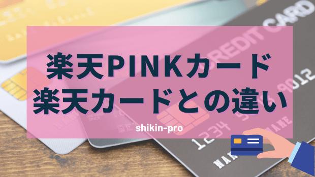 楽天PINKカードと楽天カードの違い