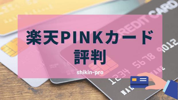 楽天PINKカードの評判
