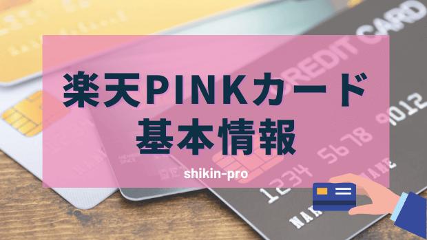 楽天PINKカードの基本情報