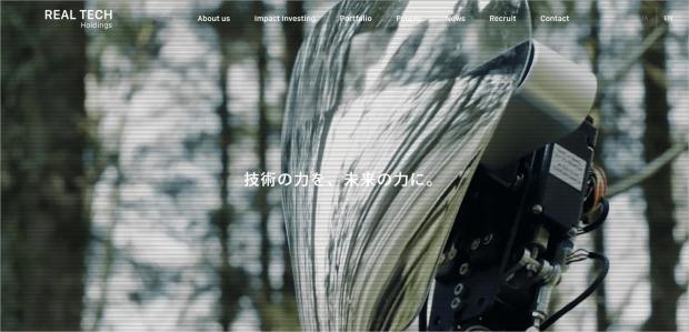 リアルテックホールディングスのトップ画面