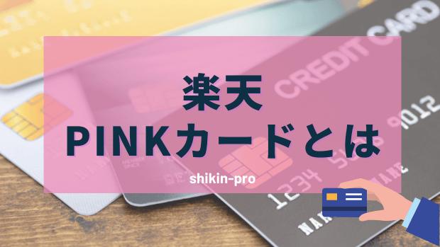 楽天PINKカードとは