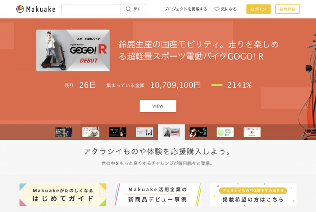 makuake(マクアケ)のクラウドファンディング応援購入額ランキング
