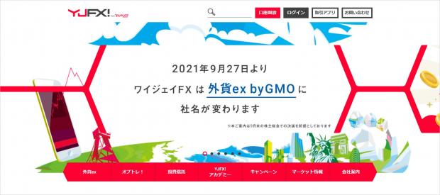 YJFXのトップ画面