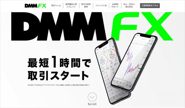 DMM FXのトップ画面