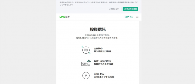 LINE証券のトップ画面