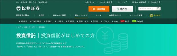 松井証券のトップ画面