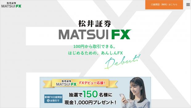 松井証券FXのページ