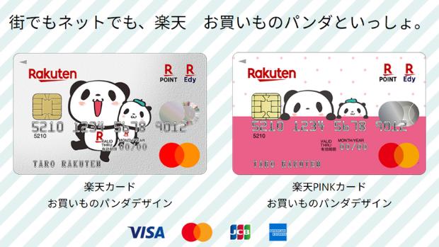 お買い物パンダデザインカード