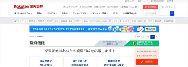 楽天証券のトップ画面