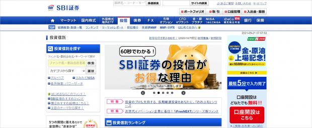 SBI証券のトップ画面